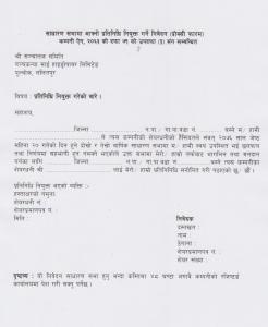 Proxy Nomination Form